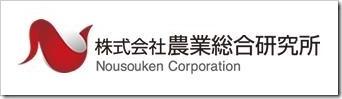 農業総合研究所(3541)IPO新規上場承認