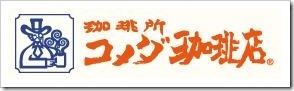 コメダホールディングス(3543)IPO新規上場承認