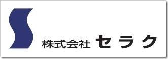 セラク(6199)IPO新規上場承認