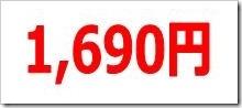 やまみ(2820)IPO直前初値予想