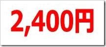 農業総合研究所(3541)IPO直前初値予想