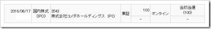 コメダホールディングス(3543)IPO当選