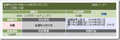 コメダホールディングス(3543)IPO当選2