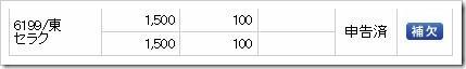 セラク(6199)IPO補欠