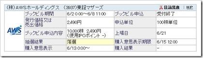 AWSホールディングス(3937)IPO落選