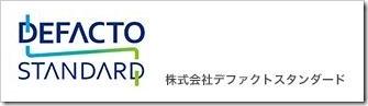 デファクトスタンダード(3545)IPO新規上場承認