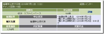 リファインバース(6531)IPO補欠当選