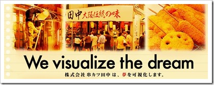 串カツ田中(3547)IPO新規上場承認