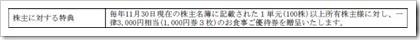 串カツ田中(3547)IPO株主優待