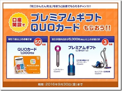 okasan-onlinecp2016.9.30
