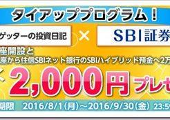 sbicp2016.9.30.jpg