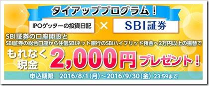 sbicp2016.9.30
