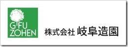 岐阜造園(1438)IPO新規上場承認