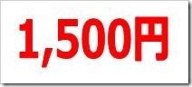 ノムラシステムコーポレーション(3940)IPO直前初値予想