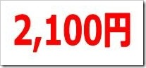 シルバーエッグ・テクノロジー(3961)IPO直前初値予想