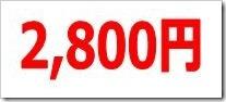 チェンジ(3962)IPO直前初値予想