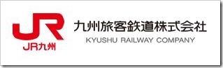九州旅客鉄道(9142)JR九州IPO新規上場承認