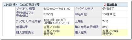 LINE(3938)IPO当選