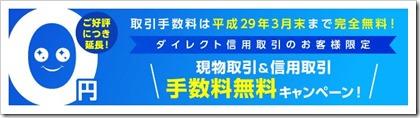 tokaitokyocp2017.03.31
