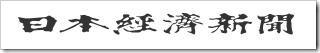日本経済新聞2016.10.25
