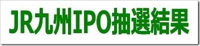 JR九州IPO抽選結果