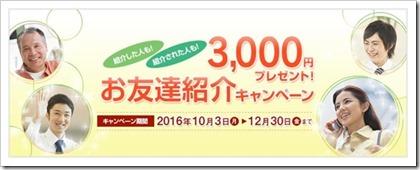 okasan-onlinecp2016.12.30