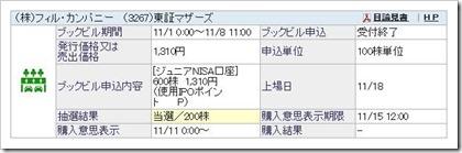 フィル・カンパニー(3267)IPO当選