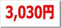 スタジオアタオ(3550)IPO直前初値予想