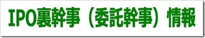 IPO裏幹事(委託幹事)情報