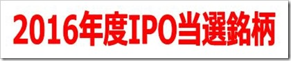2016年度IPO当選銘柄