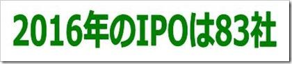 2016年IPO83社