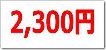 グッドコムアセット(3475)IPO直前初値予想