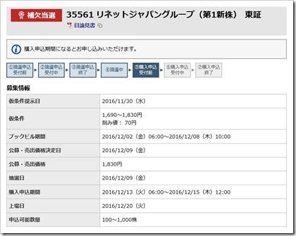 リネットジャパングループ(3556)IPO補欠当選