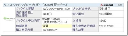 リネットジャパングループ(3556)IPO落選