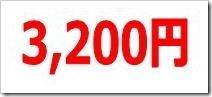 ティビィシィ・スキヤツト(3974)IPO直前初値予想