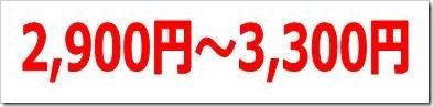 ティビィシィ・スキヤツト(3974)IPO初値予想