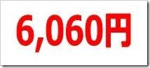 キャリアインデックス(6538)IPO直前初値予想