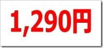 船場(6540)IPO直前初値予想