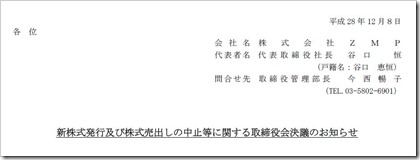 ZMP(7316)IPO(新規上場)中止