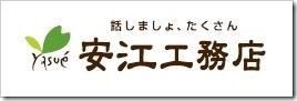 安江工務店(1439)IPO新規上場承認
