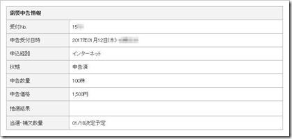 シャノン(3976)IPO東洋証券