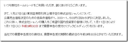 東洋証券シャノン(3976)IPO