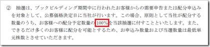 ライブスター証券IPO100%完全抽選