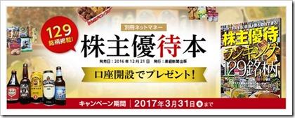 okasan-onlinecp2017.3.31