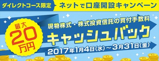 SMBC日興証券タイアップキャンペーン