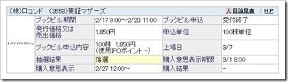 ロコンド(3558)IPO落選