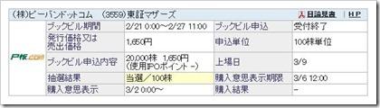 ピーバンドットコム(3559)IPO当選