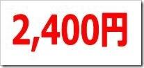 日宣(6543)IPO直前初値予想