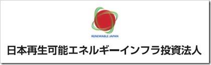 日本再生可能エネルギーインフラ投資法人(9283)IPO新規上場承認