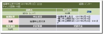 レノバ(9519)IPO当選